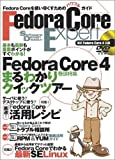 Fedora Core Expert Software Design 特別編集 (Software Design特別編集シリーズ)