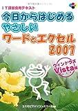今日からはじめるやさしいワードとエクセル2007 ウィンドウズVista版—IT講習会用テキスト (SCC Books 327)