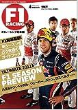 F1 RACING 2011 4月情報号 (SAN-EI MOOK)