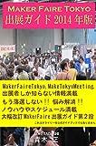 Maker Faire Tokyo 出展ガイド 2014年版: 出展申し込みから落選しない方法や展示のノウハウまでを大公開します