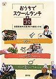 おうちでスクールランチ39-全国各地の人気No.1給食レシピ (たのしい食育BOOK)