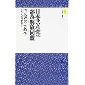 日本共産党vs.部落解放同盟 (モナド新書)