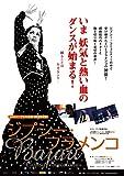 ジプシー・フラメンコ [DVD] -
