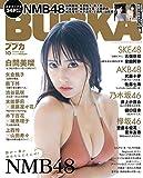 BUBKA 2016年10月号