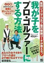 我が子をプロゴルファーにする方法-坂田ジュニア・ゴルフ塾の敏腕コーチが教える!