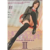 DVD>HIGHSOCKS SCHOOL GIRL 3 (<DVD>)