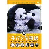 子パンダ物語 [DVD]