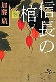 信長の棺〈下〉 (文春文庫)