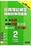 日商簿記検定模擬試験問題集2級【第6版】