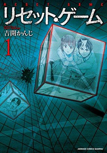 リセット・ゲーム 1 (アニメージュコミックスGANMA!)