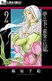 夢の雫、黄金の鳥籠 2 (フラワーコミックス)