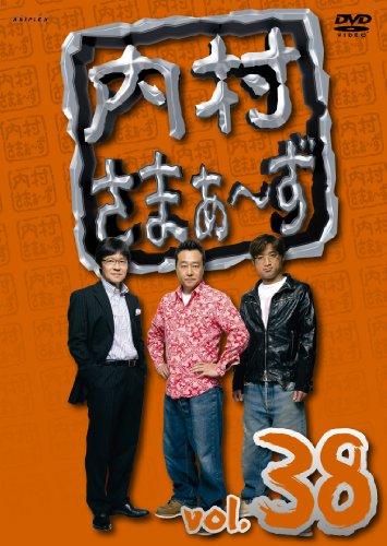 内村さまぁ~ず vol.38 [DVD]