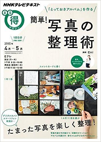 「とっておきのアルバム」を作る 簡単! 写真の整理術 (NHKまる得マガジン)