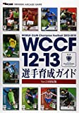 WCCF12-13 選手育成ガイド Ver.2.0対応版