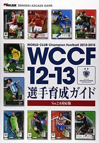 WCCF12-13 Player Development Guide Ver.2.0 compatible version