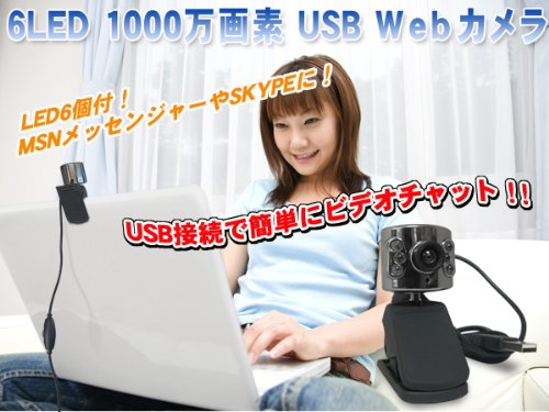 6LED 1000万画素 USB Webカメラ
