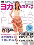 宝島MOOK「DVDでレッスン! 新しいキレイを手に入れる! ヨガ&ピラティス」