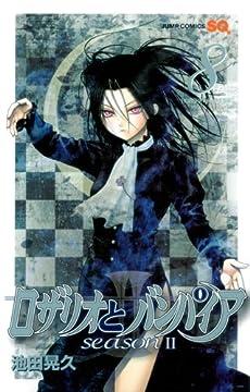 ロザリオとバンパイア season2 8 (ジャンプコミックス)