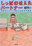 しっぽのはえたパートナー—盲導犬ミントと触れた街角の福祉
