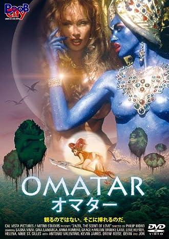 オマター [DVD]