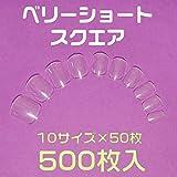 ネイルチップ 無地 ベリーショートスクエア クリア 10サイズ500枚入り[#15]フルタイプ、フルカバー プレーンチップ オーダー用通販 安いつけ爪 付け爪 大きいサイズ大きめメンズ男性用にも
