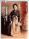 金子みすゞ—生誕一〇〇年記念 (別冊太陽—日本のこころ)