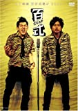 百式2007 [DVD]