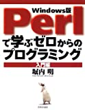 Perlで学ぶゼロからのプログラミング 入門編