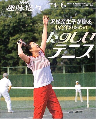 沢松奈生子の画像 p1_7