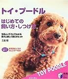 トイ・プードル はじめての飼い方・しつけ方—写真とイラストでわかる愛犬と楽しく暮らすヒント