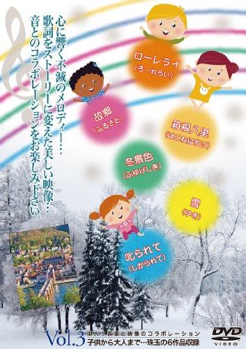 音と映像で綴る、童謡・唱歌・世界の名曲 Vol,3 ワイド画面