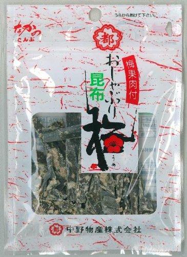 中野物産 おしゃぶり昆布梅 12g×10袋