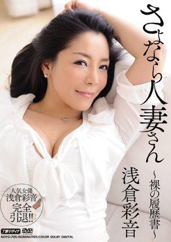 さよなら人妻さん ~裸の履歴書~ 浅倉彩音 溜池ゴロー [DVD]