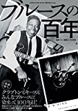 THE DIG presents ブルースの百年 (シンコー・ミュージックMOOK)
