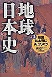地球日本史〈2〉鎖国は本当にあったのか