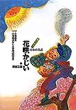 花咲かじい (語りつぎたい日本の昔話)