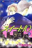 スイート10 (2) (講談社コミックスキス (293巻))