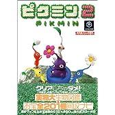 ピクミン2 (任天堂ゲーム攻略本)
