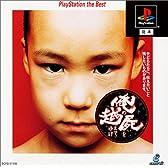 俺の屍を越えてゆけ PlayStation the Best