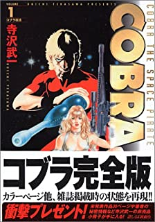 コブラ 1 完全版 (MFコミックス)