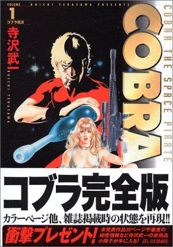 コブラ 1 完全版 (1) (MFコミックス)