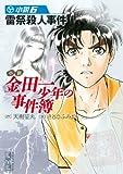 小説 金田一少年の事件簿(6) (講談社漫画文庫)