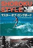 �{������ �V���[���N�E�X�^�C�� �}�X�^�[�E�I�u�E�����O�{�[�h For Advanced Surfers [DVD]