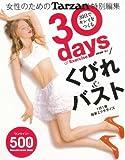 Tarzan特別編集 30days of Exercise 30日でキレイをつくる vol.1 くびれ&バスト [ムック] / マガジンハウス (編集); マガジンハウス (刊)