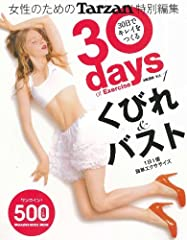 Tarzan�����Խ� 30days of Exercise 30��ǥ��쥤��Ĥ��� vol.1 ���Ӥ�&�Х���