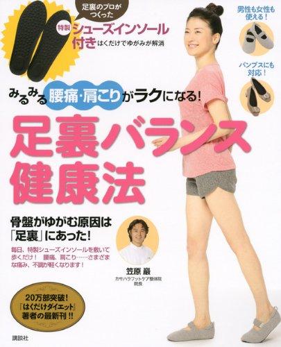 みるみる腰痛・肩こりがラクになる! 足裏バランス健康法 特製シューズインソール付き (講談社の実用BOOK)