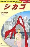 B11 地球の歩き方 シカゴ 2008~2009