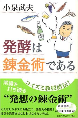 発酵は錬金術である (新潮選書)