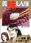 美味しんぼ 第36巻 1992-09発売