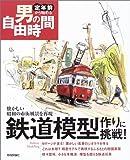 鉄道模型作りに挑戦!ー懐かしい昭和の市街風景を再現 (定年前から始める男の自由時間)